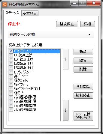 FF14俺tools:いろいろアプリ